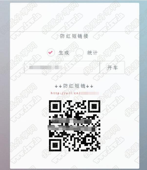 最新防红dns二级域名分发源码