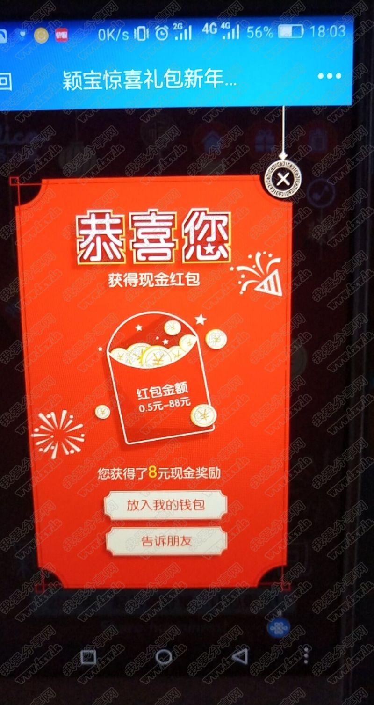 手机QQ扫码撸颖宝红包换号无限内附软件