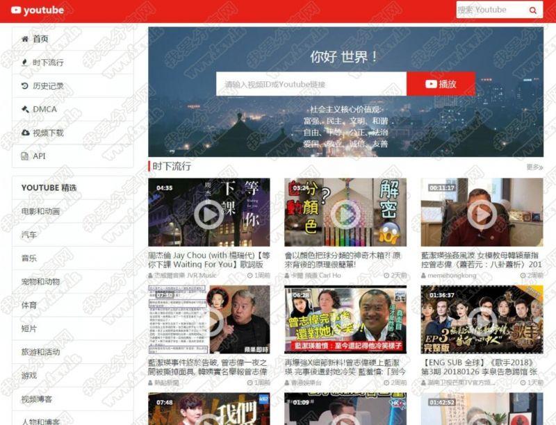youtube镜像播放php网站源码附教程