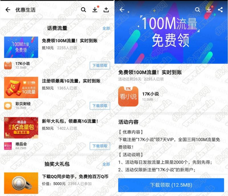应用宝17K小说领3网100M流量