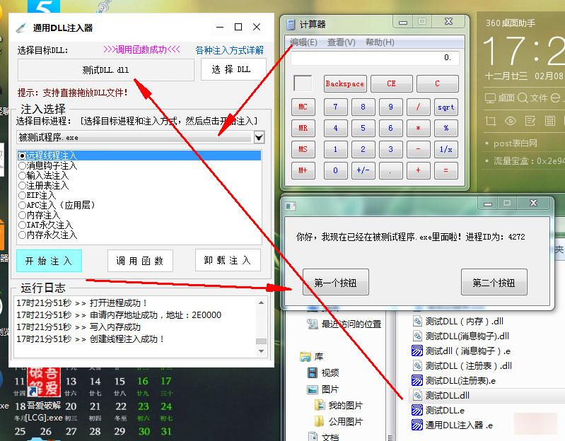 多功能DLL注入器源码 附带注释