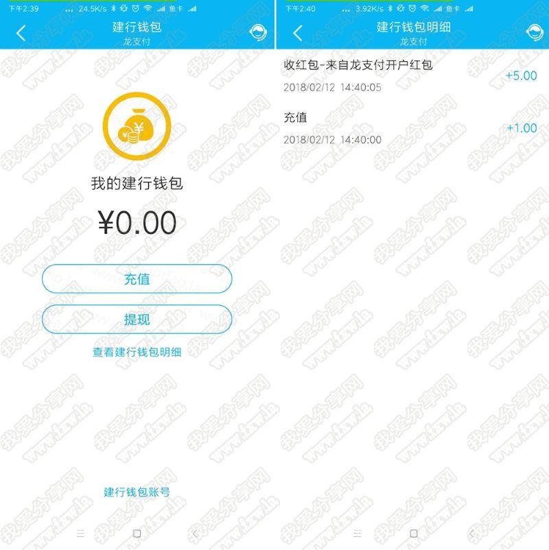 龙支付新用户撸5元红包秒到账不限卡