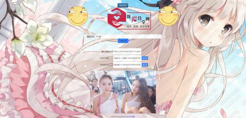 在线图片外链图床系统对接SM.MS源码