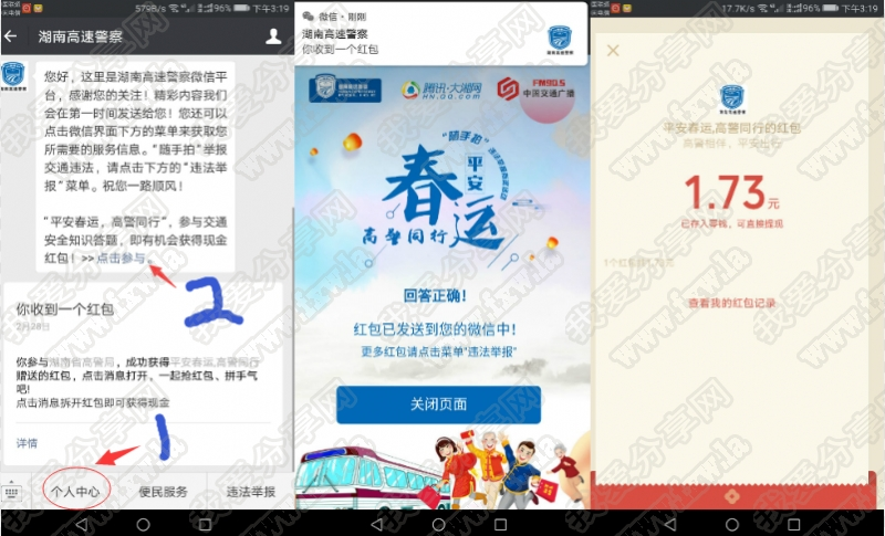 湖南高速警察领取1元以上微信红包
