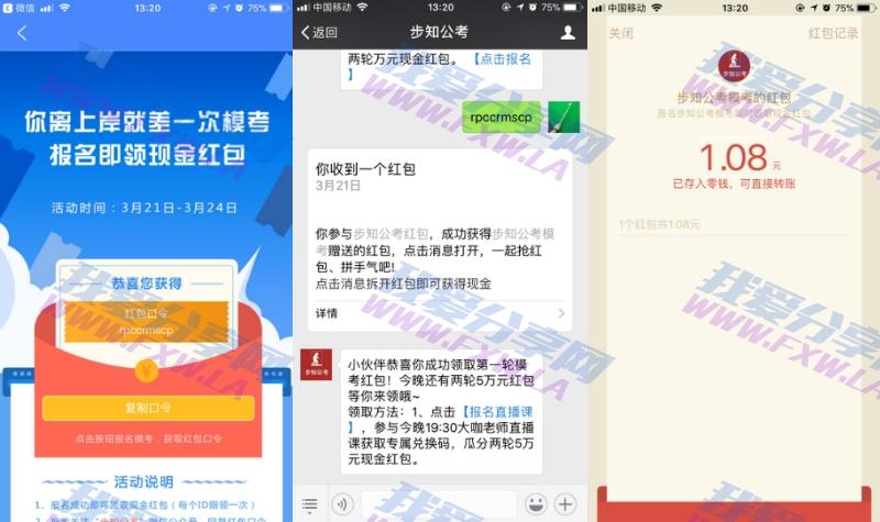 步知公考app注册秒领1元红包稳