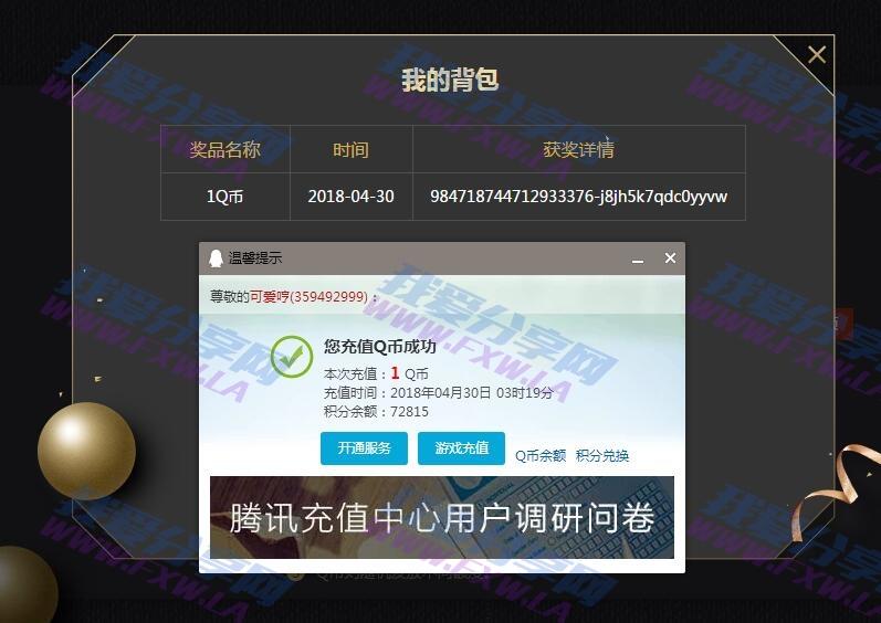 YY页游挂机领QB或腾讯视频VIP