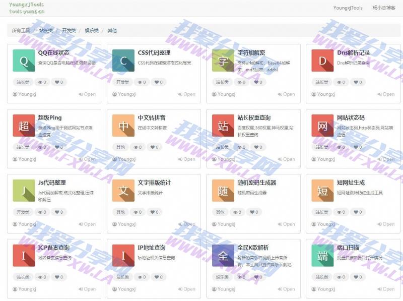 杨小杰在线多功能工具箱源码