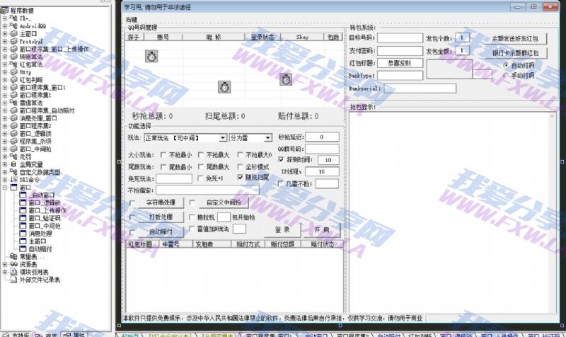 PCQQ红包扫雷多功能玩法源码
