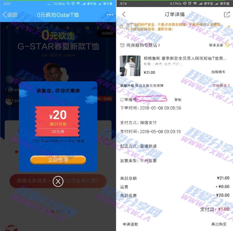 京东1元撸GstarT恤 无需拉人头