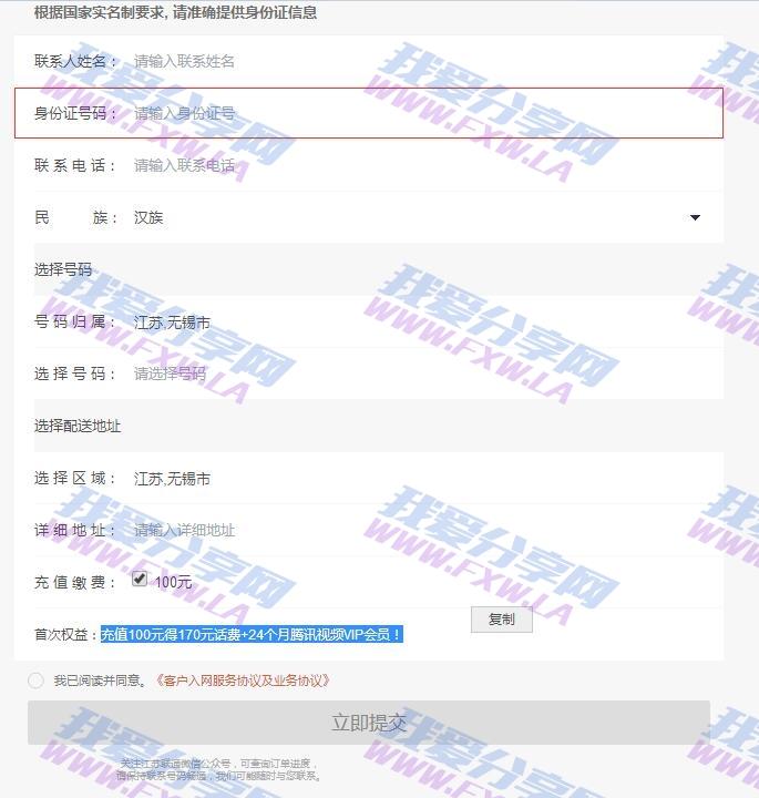 江苏申请王卡撸2年腾讯视频VIP