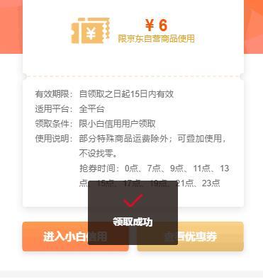 最新2张京东免邮+50元支付券