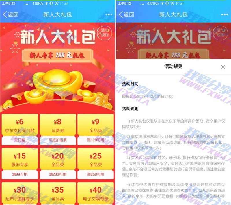手Q京东新用户领6元无门槛+免邮