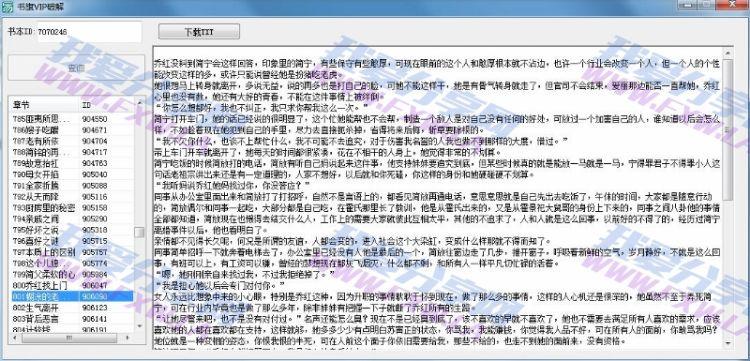 书旗小说vip章节破J下载器源码