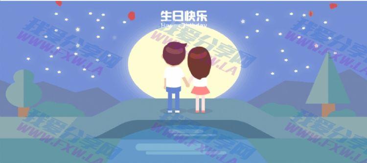 情侣表白生日快乐网站源码