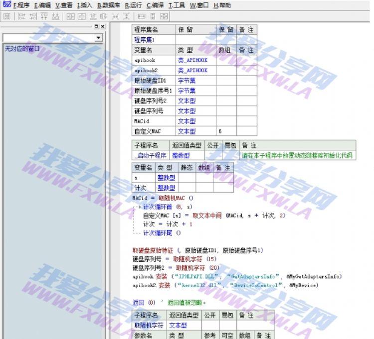 网易UU加速器无限体验补丁无视软件更新附源码/成品