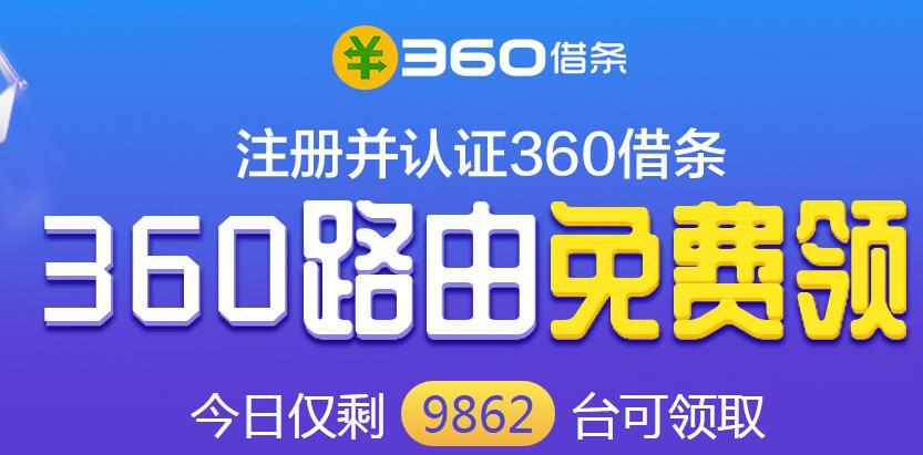 注册360借条免费领路由器