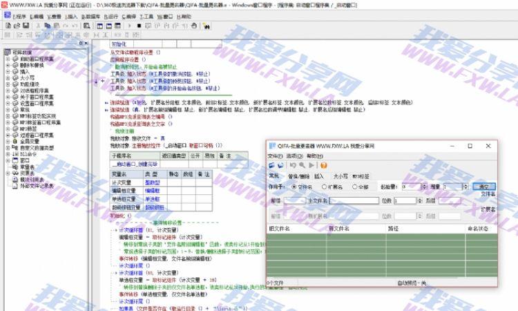 批量修改文件名后缀工具易语言源码/成品