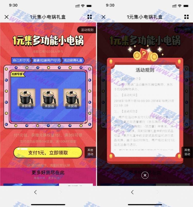 京东1元平拼团撸多功能小电锅稳