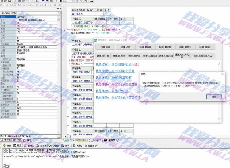 精易VIP模块破解版(精易vip填表模块)V4.31 免费破解版