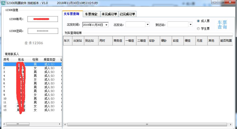 12306 自动抢票软件易语言源码