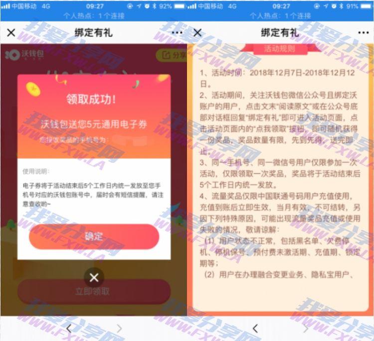 沃钱包公众号绑定手机领电子券可以买京东E卡等