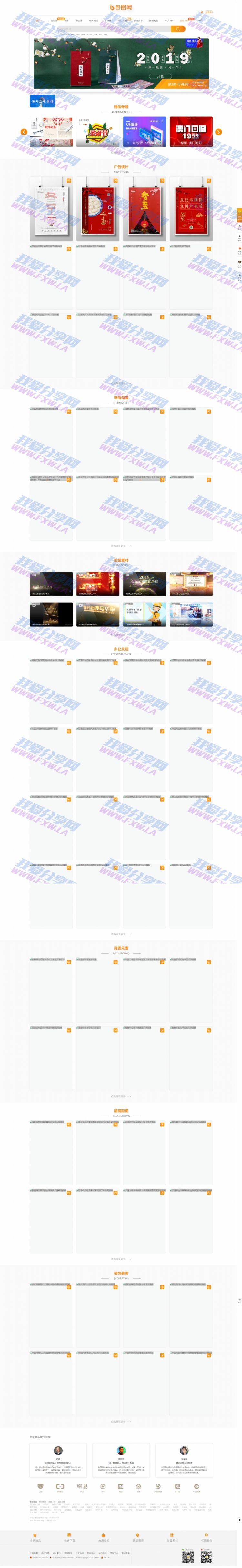 仿包图网素材图片下载站网站源码二次修改版