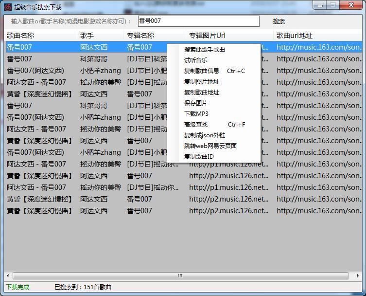 【C#源码】写的网易云音乐下载器