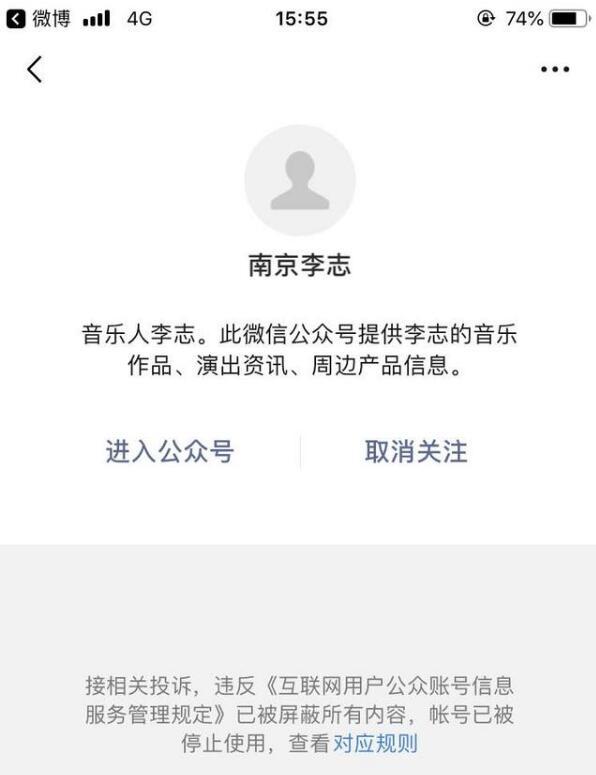 逼哥李志遭全网封杀附自传
