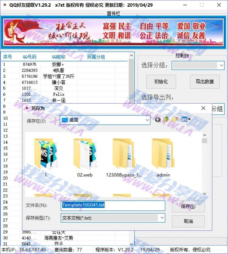 QQ好友提取源码/成品支持分组导出