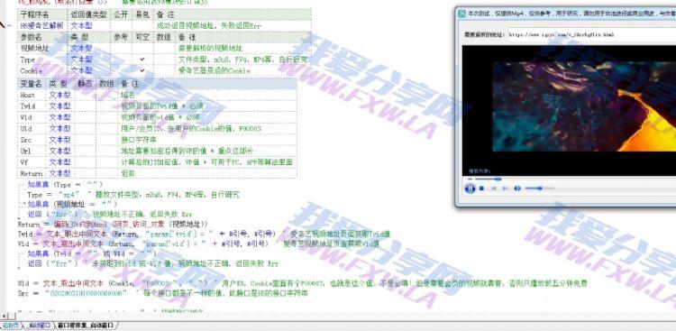 爱奇艺视频解析真实地址包含VF算法易语言源码