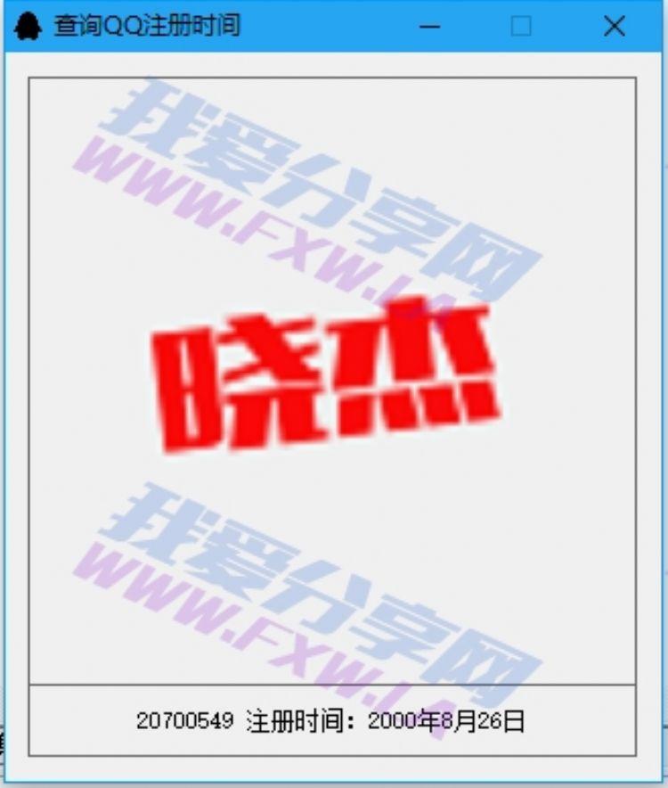 精准查询QQ注册时间源码