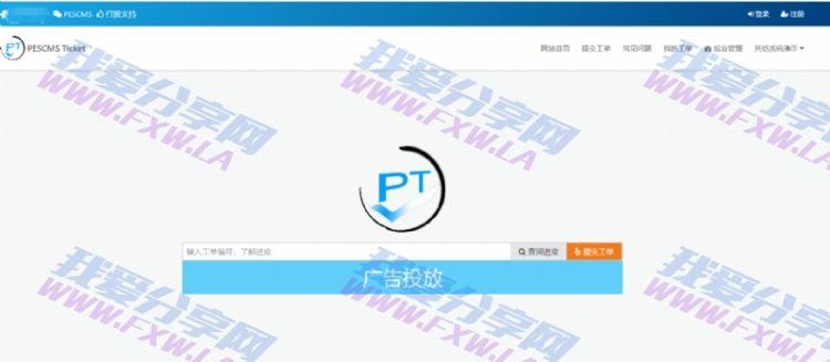 PESCMS TICKET 客服工单系统网站源码