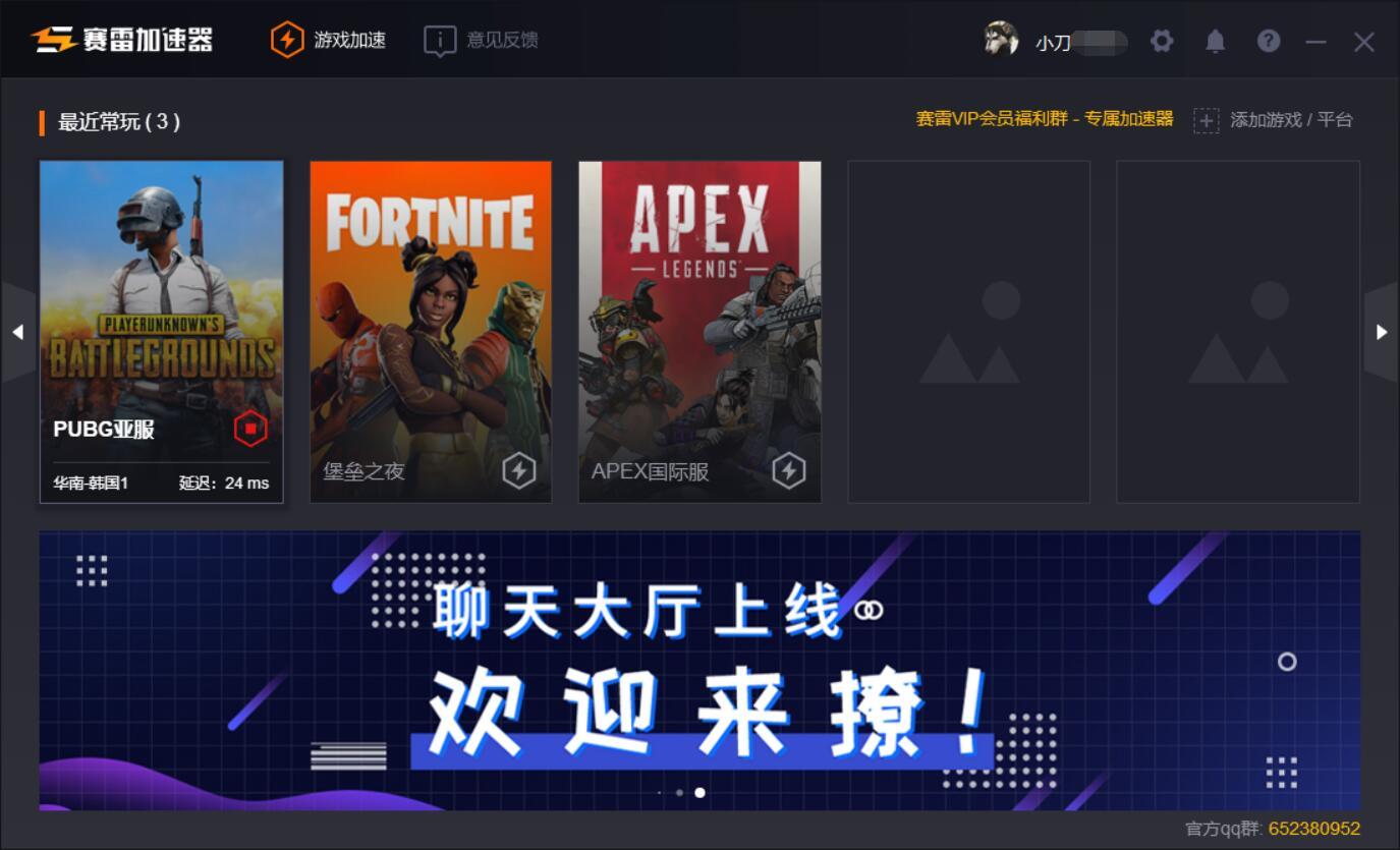 塞雷游戏加速器:免费的Steam游戏加速器