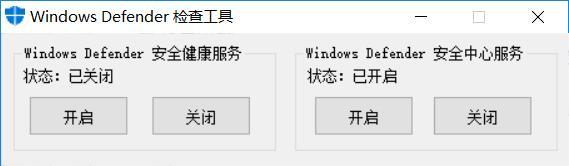 Windows Defender开启禁用源码