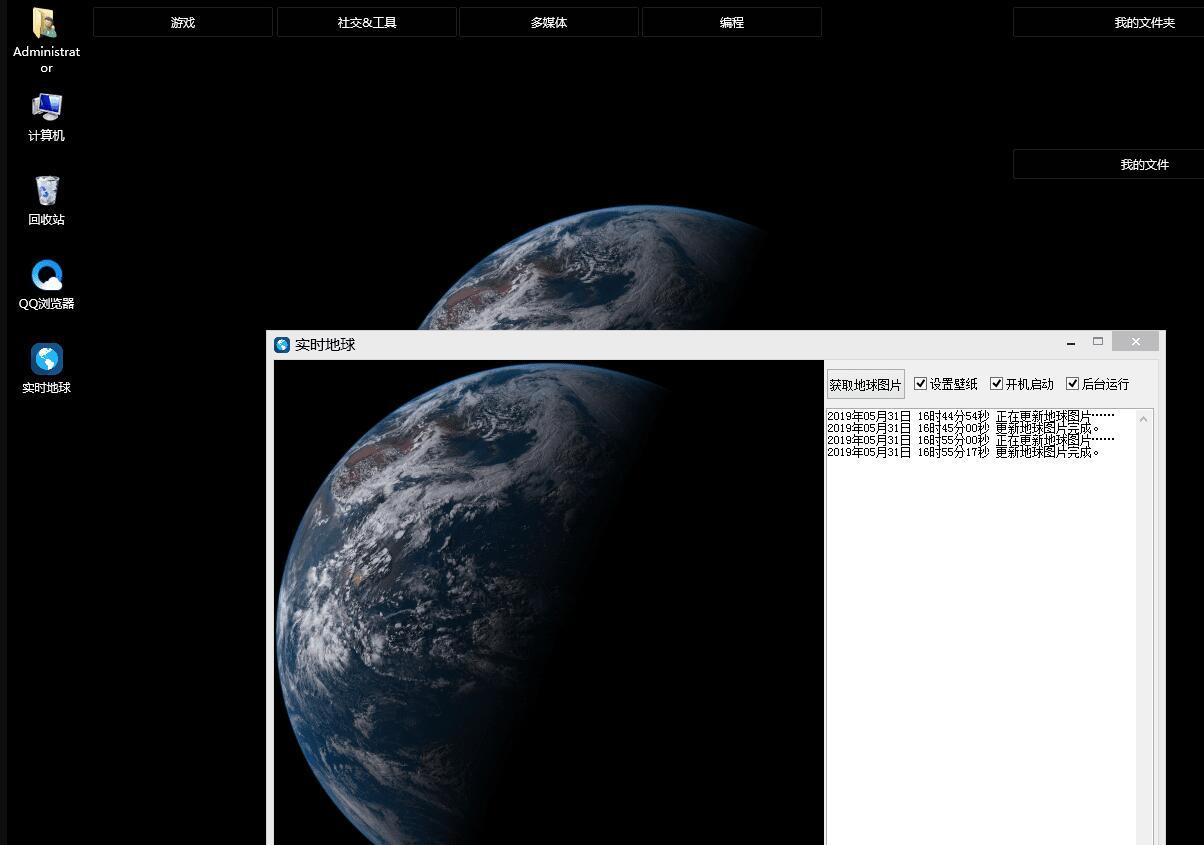 实时地球卫星图片壁纸源码