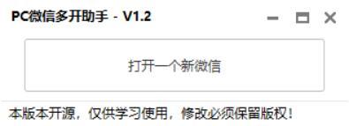 小U微信多开助手v1.2源码/成品