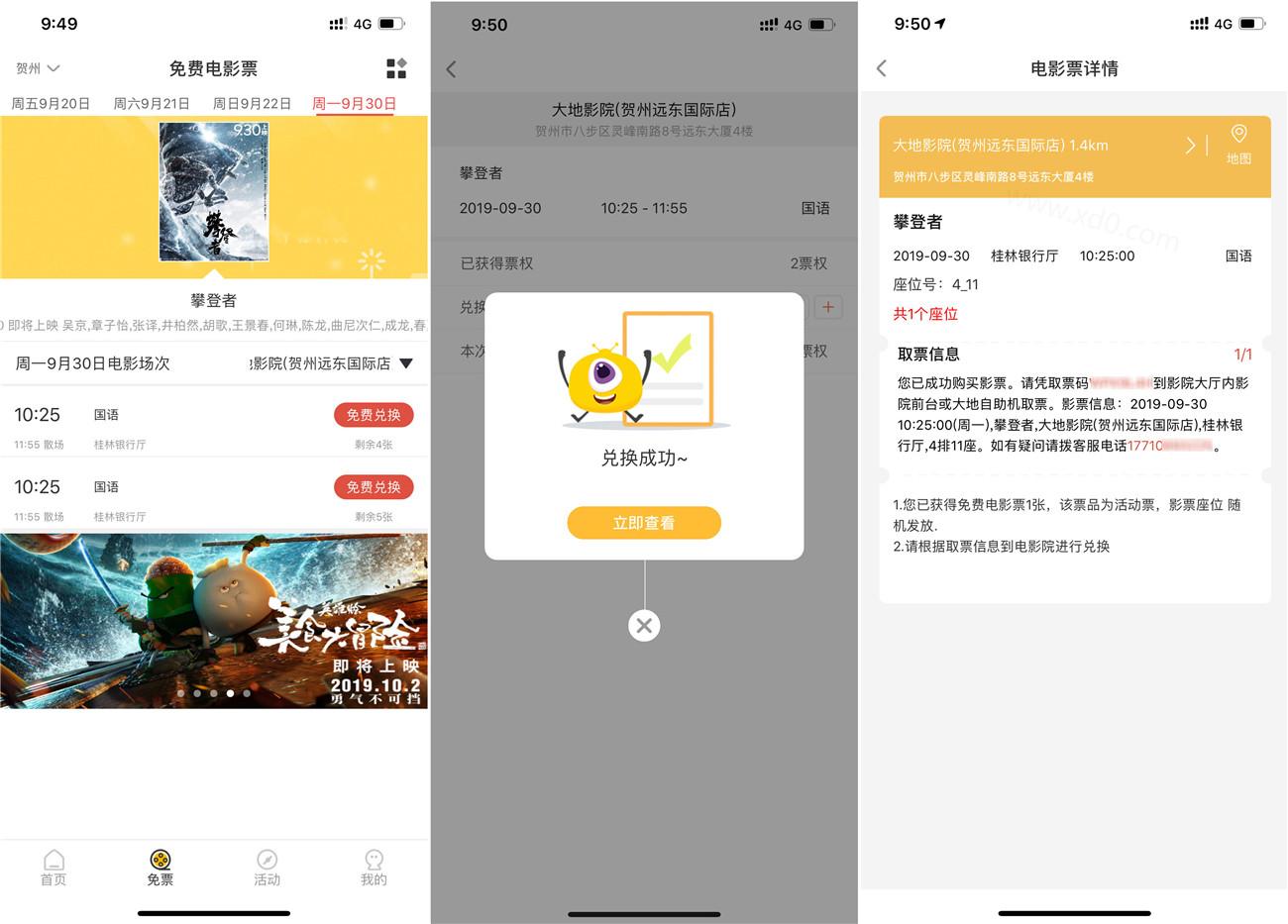免票网app撸攀登者电影票