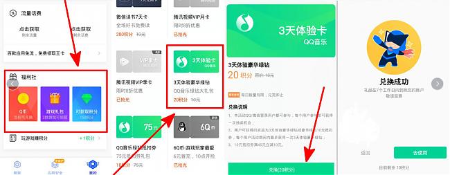 腾讯手机管家20积分兑换QQ豪华绿钻特权