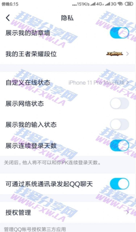 自定义修改QQ在线状态iPhone11在线E源码+成品