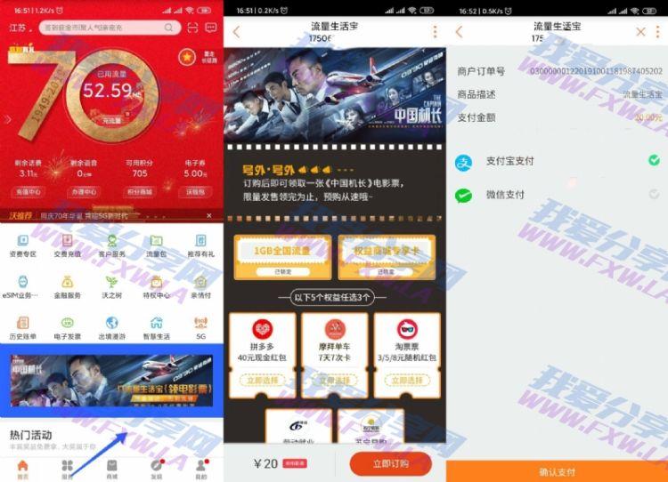20元撸中国机长票+1G流量