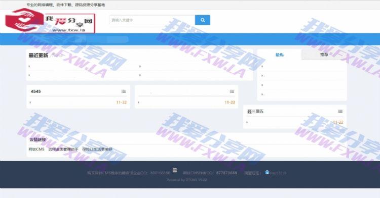 网钛蓝色响应式UI美化模板