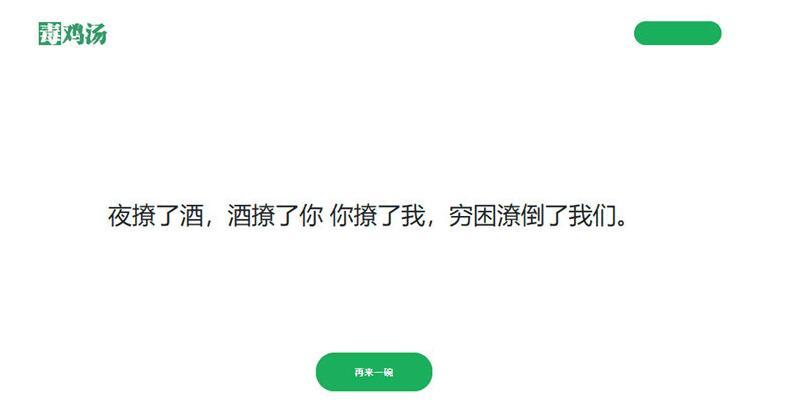 心灵鸡汤语句PHP网站源码