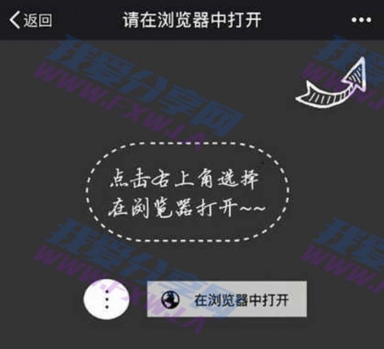 如何在QQ微信内打开网站提示用浏览器打开代码