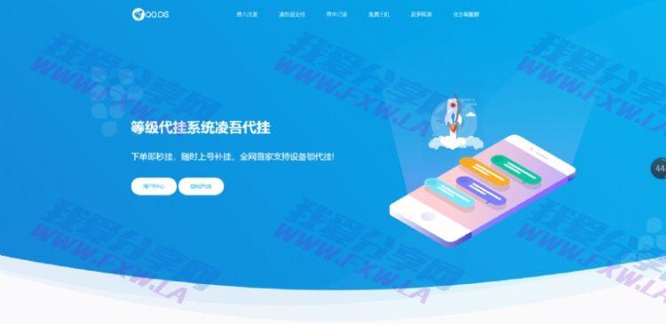 QQ等级代挂网全新界面源码