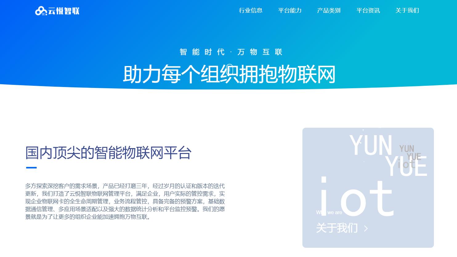 云悦智企业物联网官网源码