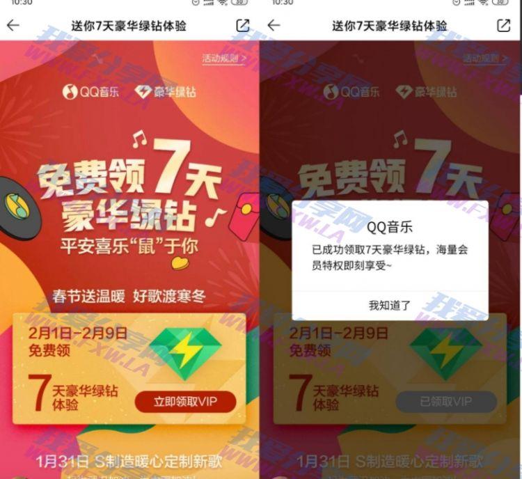 QQ音乐秒领取7天豪华绿钻