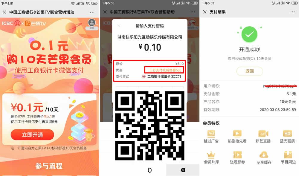 二毛钱购买芒果TV会员20天 限工行卡(截20/3/31)