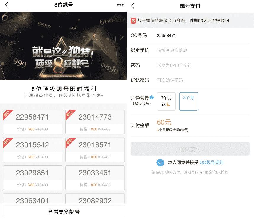 8位数QQ靓号只要开通三月超会