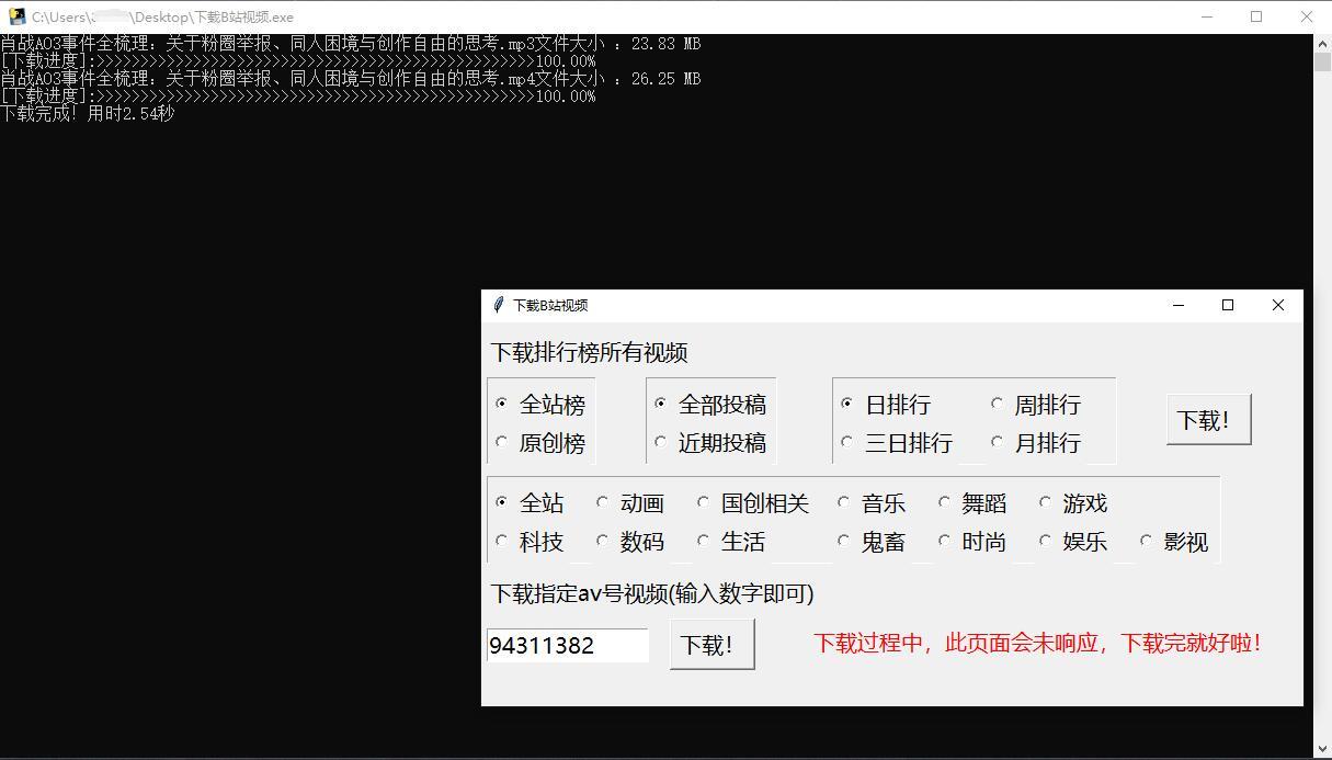 B站视频下载器+python源码