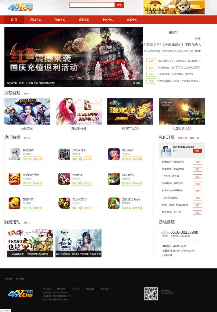 H5手机游戏联运推广平台网站PHP系统源码